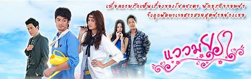Waew Mayura / 2012 / Tayland