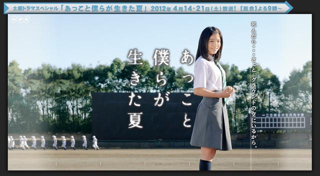 Akko to Bokura ga Ikita Natsu / 2012 / Japonya