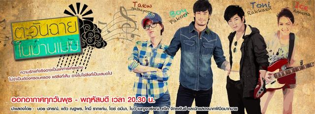 Tawan Chai Nai Marn Mak / 2012 / Tayland