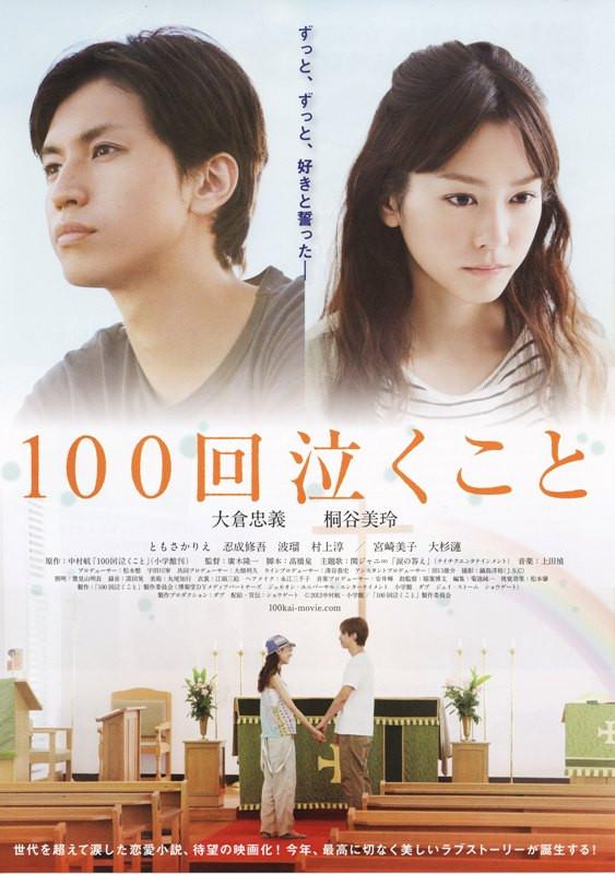 100 Kai Naku Koto / 2013 / Japonya