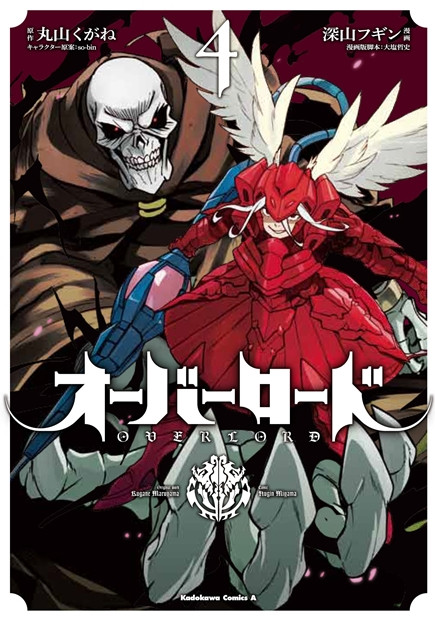 Crunchyroll Quot Overlord Quot Light Novel To Include Super
