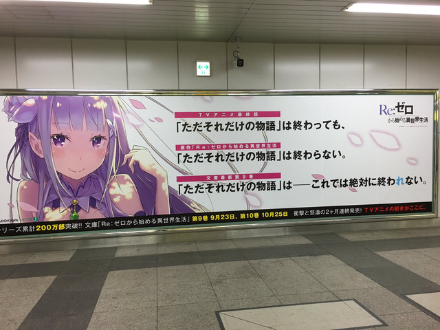 "Crunchyroll                                                  Billboard Directs ""Re:Zero"" Anime Watchers To Light Novels - Fans Still See Second Series Flag    Empfohlener Artikel"
