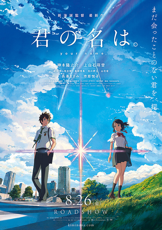 Crunchyroll Quot Kimi No Na Wa Your Name Quot Opens Twitter