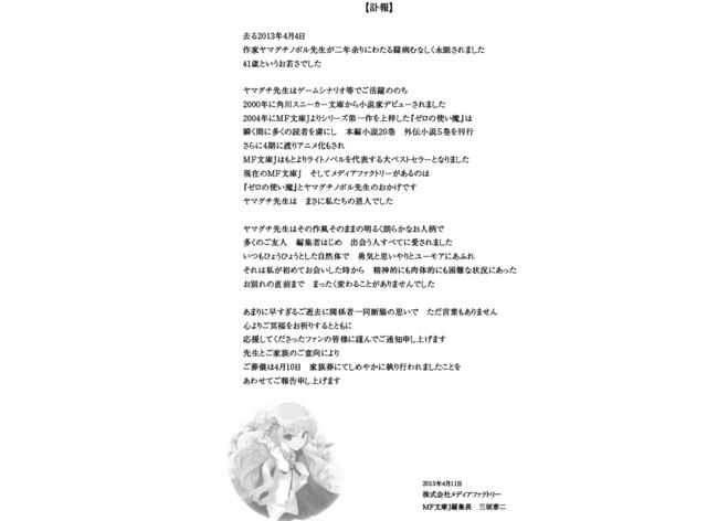 Noboru Yamaguchi obituary