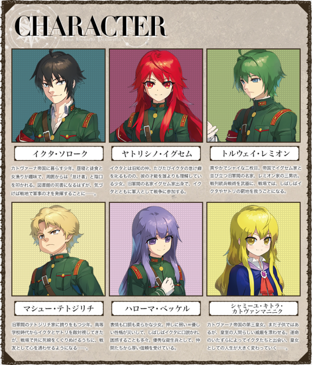 Crunchyroll Main Voice Cast Announced For Alderamin On The Sky