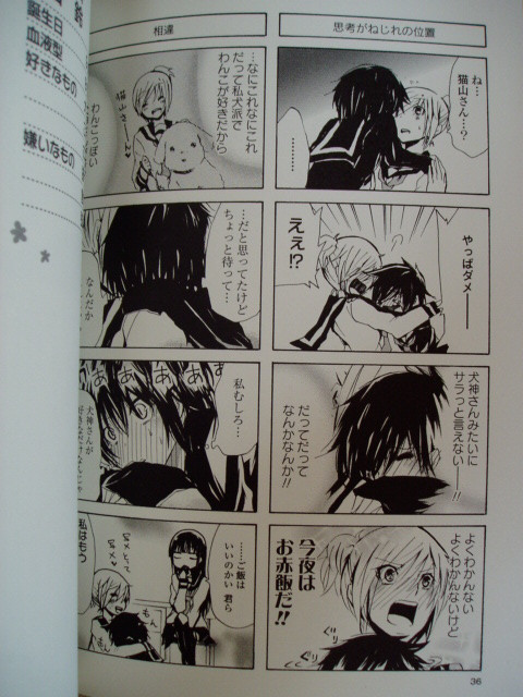 Crunchyroll Cats And Dogs Gag Yuri Manga Quot Inugami San To