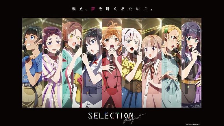 Selection Project key visual
