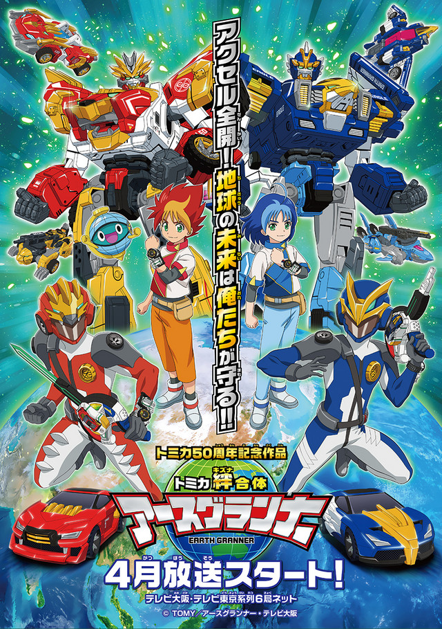 A key visual for the upcoming Tomica Kizuna Gattai: EARTH GRANNER TV anime, featuring the main characters and their transforming robot vehicles.