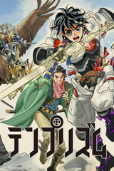 The Tenth Prism (Motion Manga)