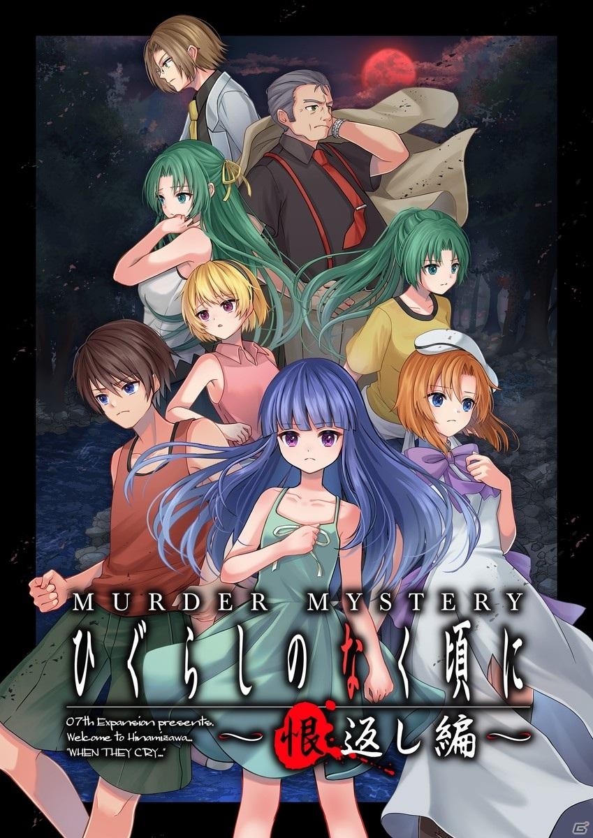 Murder Mystery: Higurashi When They Cry ~Resentment Arc~