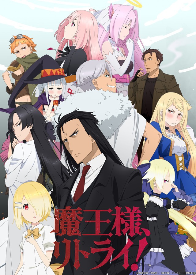 "The main cast of ""mistaken identity"" fantasy anime Maousama, Retry! squeezes into frame."