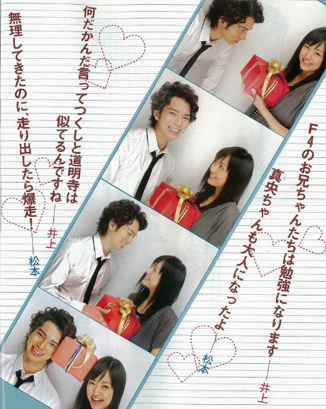 Inoue Mao e Matsumoto Jun dating per 9 anni