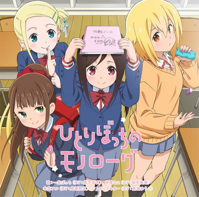 """The cover art for the """"Hitoribocchi no Monologue"""" single, featuring Bocchi and her new friends."""