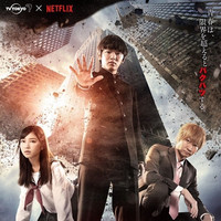 TV Tokyos Official Website For The Upcoming Live Action Drama Based On ONE One Punch Mans Mob Psycho 100 Comedy Manga Posted A Main Visual