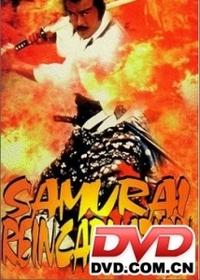 Makai Tensho Samurai Reincarnation - Movie 1981