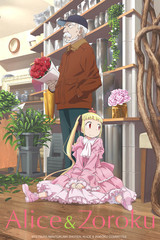 Alice & Zoroku
