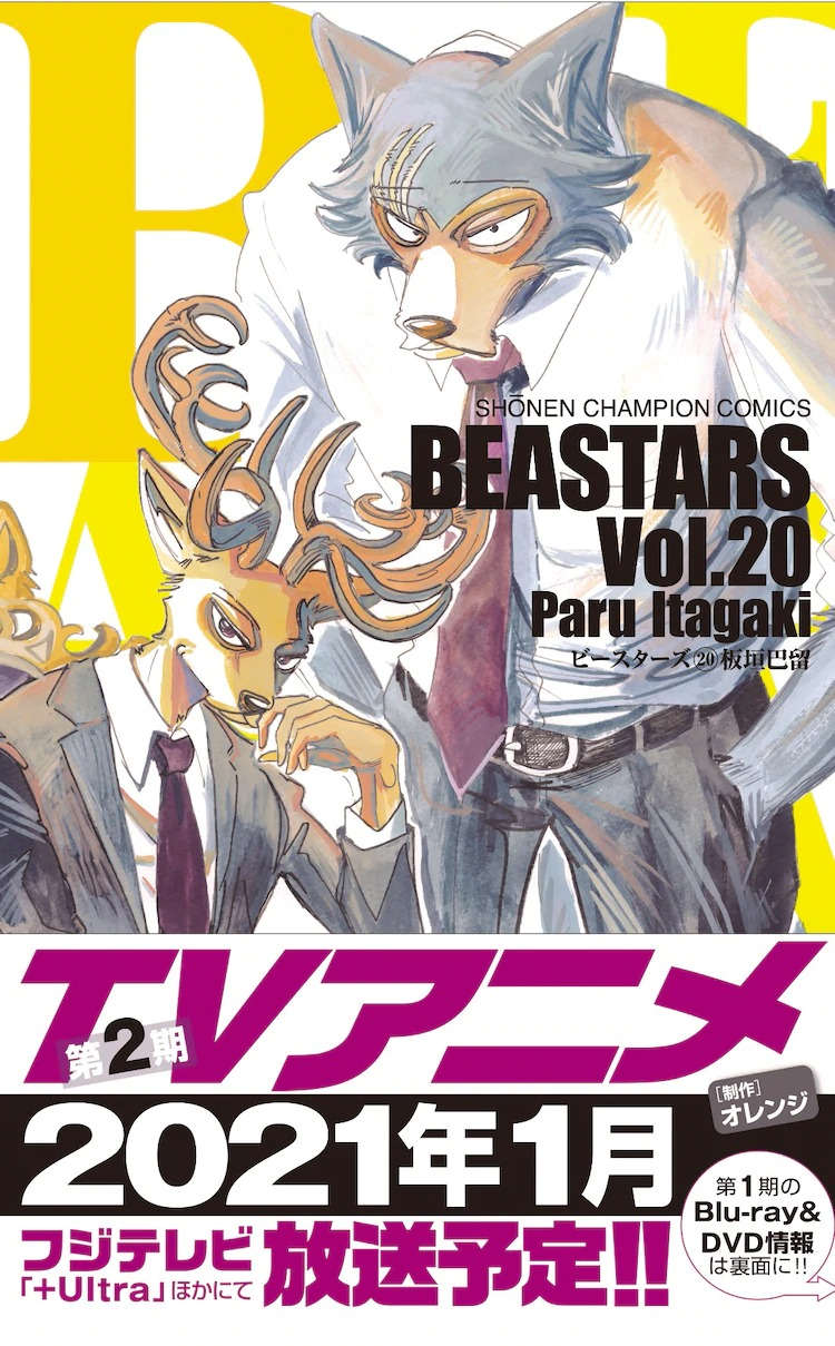 Beastars temporada 2