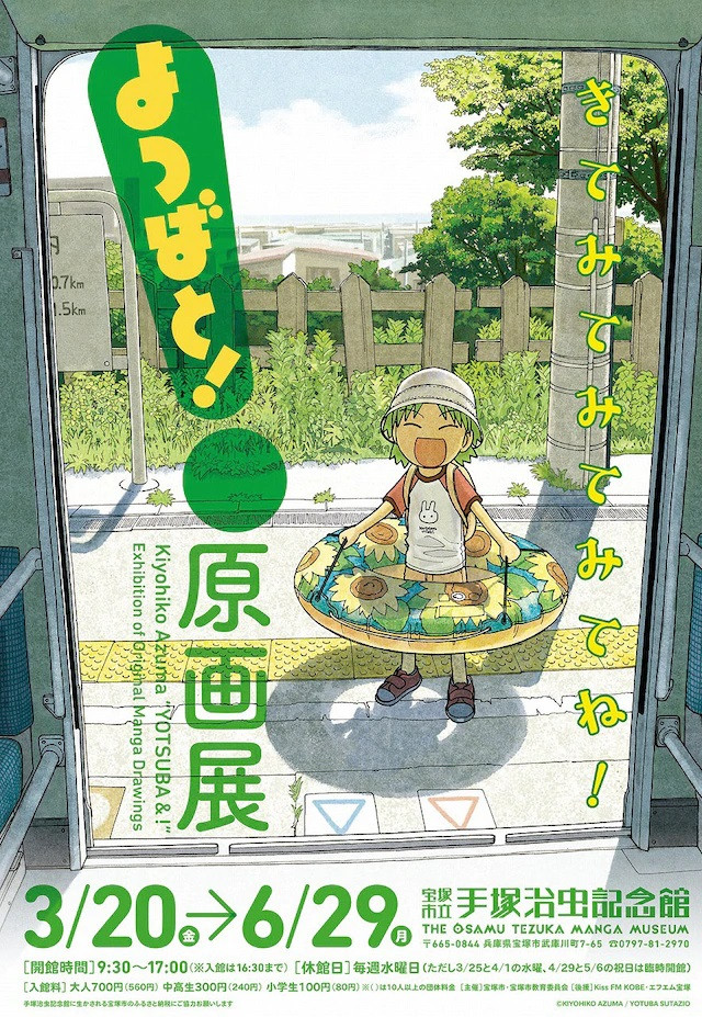 """A key visual for the upcoming Yotsuba&! art exhibition at the Osamu Tezuka Manga Museum in Hyogo, featuring Yotsuba in her summer beach gear encouraging viewers to """"Come and see it!""""."""