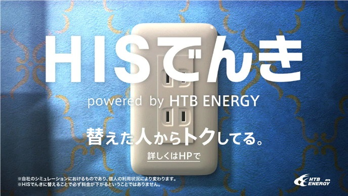 A promotional image advertising the HIS Denki service by HTB ENERGY, from a TV CM featuring the voice talents of Megumi Hayashibara and Kotono Mitsuishi as the plugs in an electrial outlet.