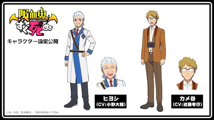 Un escenario de personajes de Hiyoshi y Kameya del próximo The Vampire muere en poco tiempo.  Anime de TV.