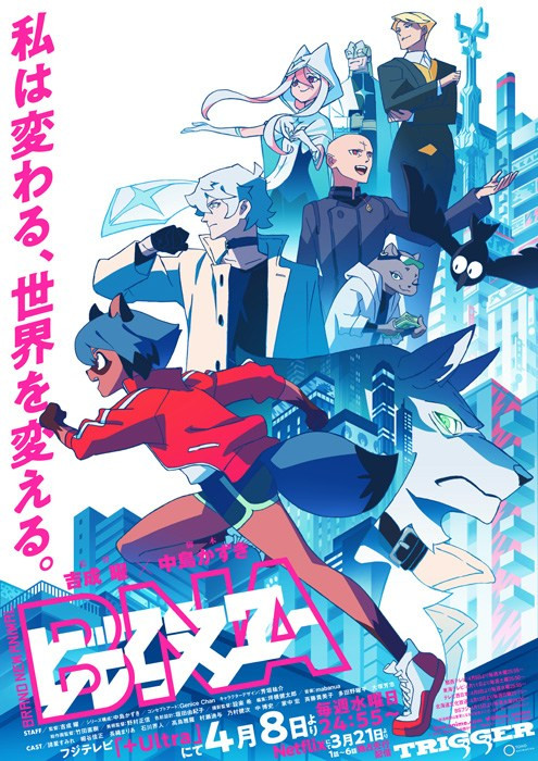 A key visual for the upcoming BNA: Brand New Animal TV anime, featuring the main characters posing against a futuristic city background.