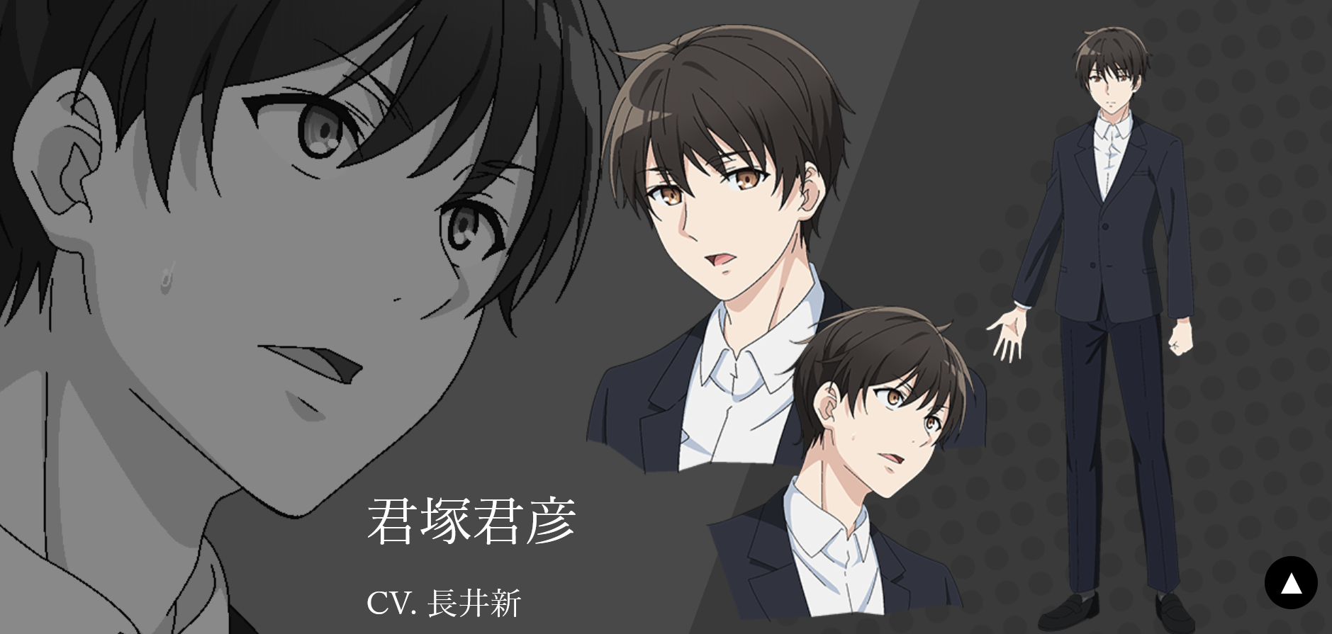 Shin Nagai como Kimihiko Kimitsuka