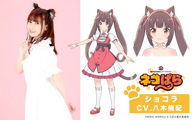 Yuki Yagi (Kanata Shinozaki em Boku no Kanojo ga Majime Sugiru Shobitch na Ken) como Chocola