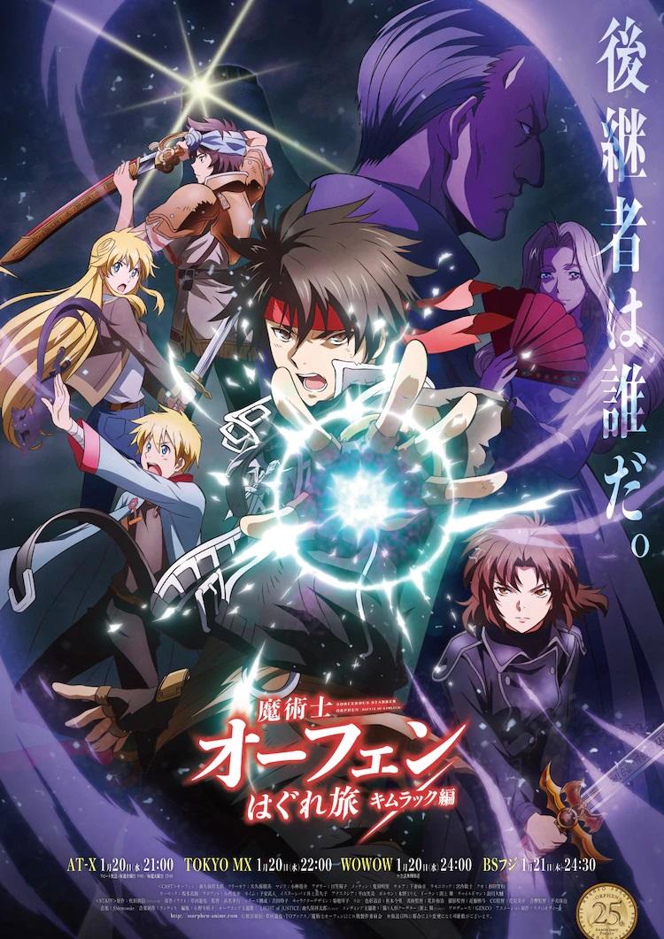 Una imagen clave para el próximo anime de televisión Sorcerous Stabber Orphen: Battle of Kimluck, con Orphen y el elenco principal en poses dramáticas.