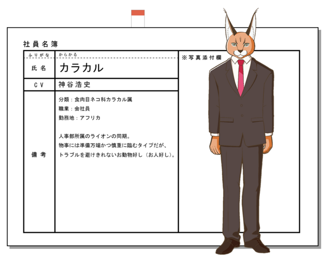 A character visual of Caracal, an anthropomorphized animal in a suit and tie in the African Office Worker TV anime.
