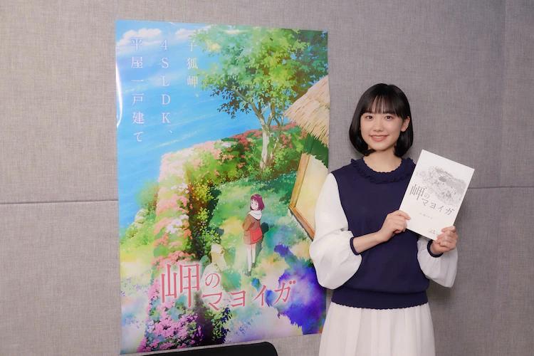 Mana Ashida, star of Misaki no Mayoiga