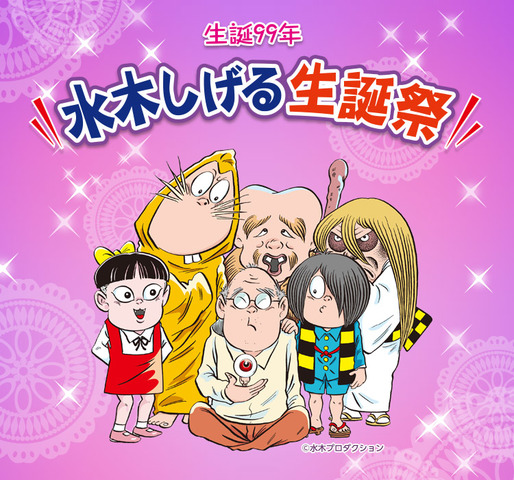 A promotional image for the Shigeru Mizuki 99th Birthday Festival, featuring an image of Mizuki surrounded by the cast of GeGeGe no Kitaro drawn in Mizuki's signature manga style.