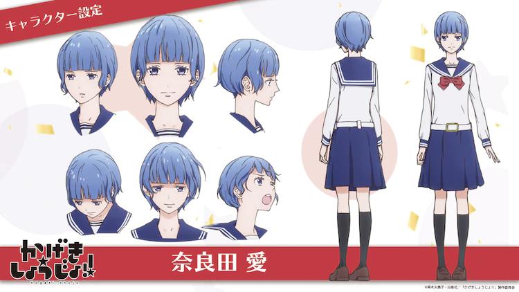 Configuración de personajes de Ai Narada
