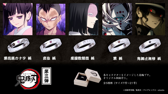 More Demon Slayer Rings from Fan Fun Market