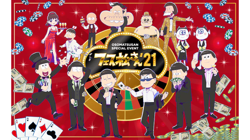 Mr. Osomatsu Special Event: FesMatsu-san '21