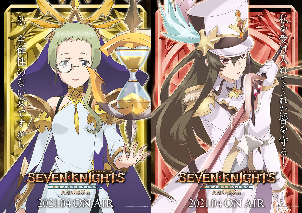 Una nueva imagen clave para el próximo anime de televisión Seven Knights Revolution -Eiyuu no Keishousha- con los personajes de Eren y Shirley en sus formas de batalla que canalizan el poder de los legendarios caballeros Vanessa y Rachel, respectivamente.  Eren aparece como un mago con un monóculo y un reloj de arena lleno de arena dorada, mientras que Shirley aparece como un mosquetero con una espada larga de rubí.