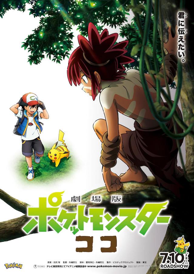 Pokémon the Movie: Coco visual