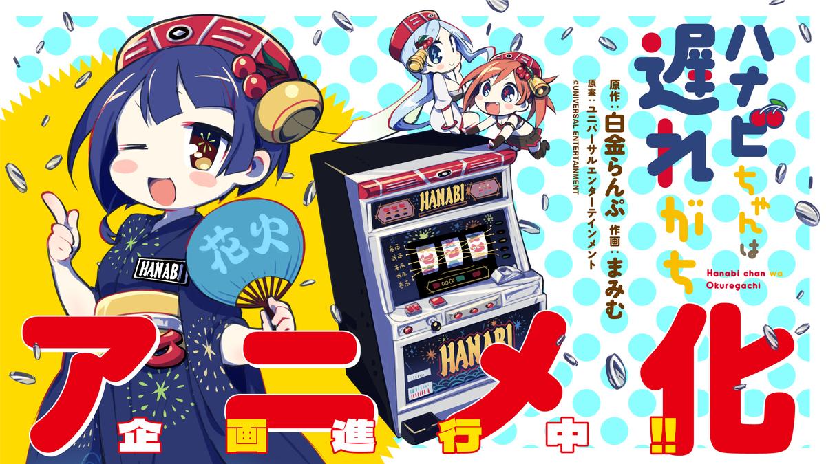 Una imagen promocional que anuncia la adaptación de la adaptación al anime de Hanabi-chan wa Okuregachi, con ilustraciones de Hanabi, Versus y Thunder V en forma humana por el artista de manga Mamimu.