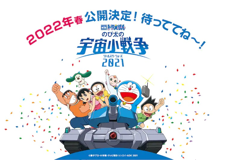 A new key visual for the upcoming Doraemon: Nobita's Little Star Wars 2021 theatrical anime film, featuring Doraemon, Nobita, Papi, and the rest of the gang riding around on a remote control toy tank while confetti rains from the sky.