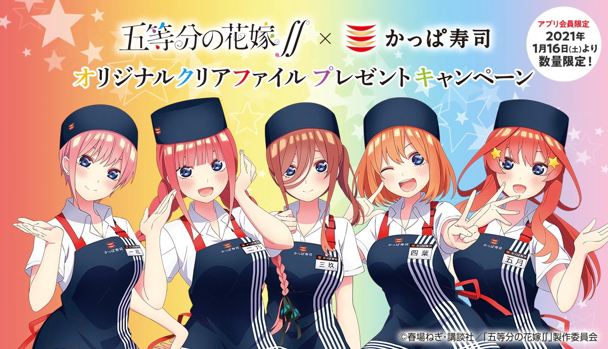 The Quintessential Quintuplets x Kappa sushi
