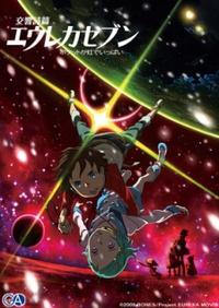 Eureka Seven Movie