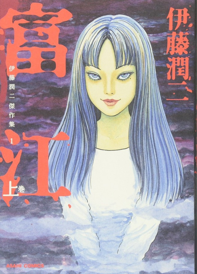 Junji Ito masterpiece collection 1 Tomie