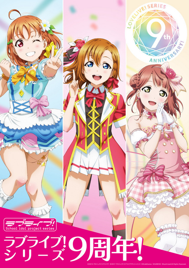 Chika Takami of Aqours, Honoka Kosaka of μ's, and Ayumu Uehara of the Nijigasaki High School Idol Club pose for a key visual promoting the 9th anniversary of the Love Live! mixed media franchise.