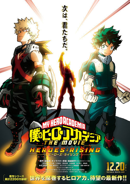 My Hero Academia THE MOVIE Heroes: Rising Poster