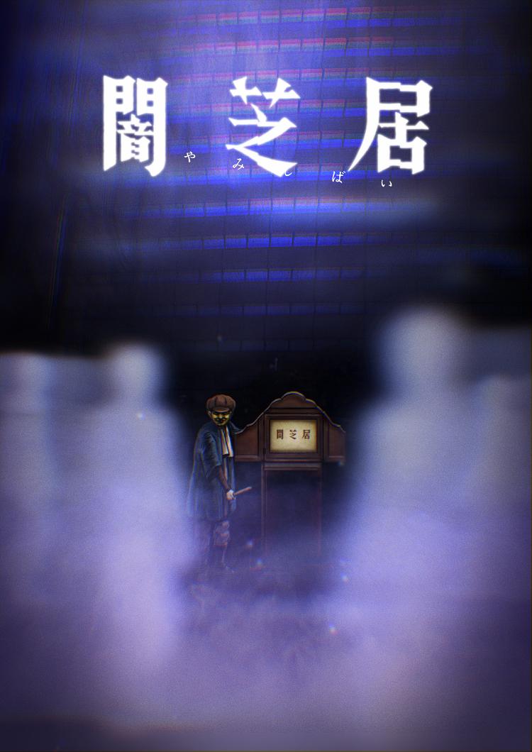 Visual clave de la temporada 8 de Yamishibai