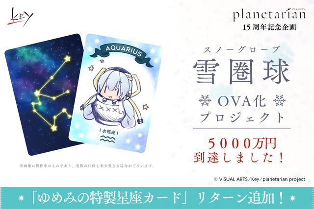 cards de arte planetarian