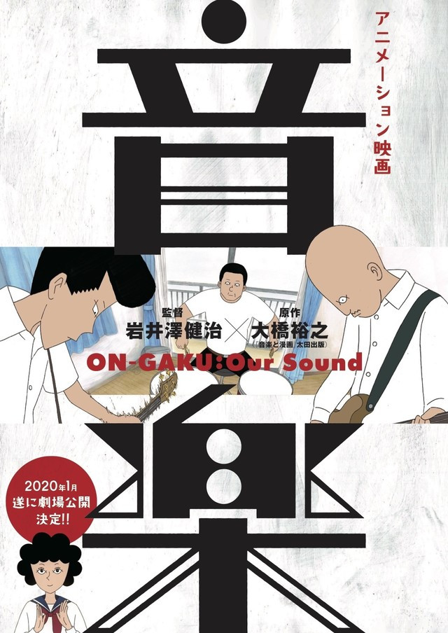 The movie poster for ON-GAKU: Our Sound.