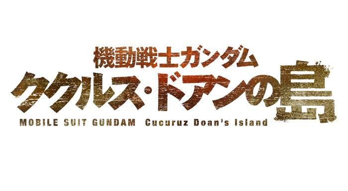 Mobile Suit Gundam: Cucuruz Doan's Island