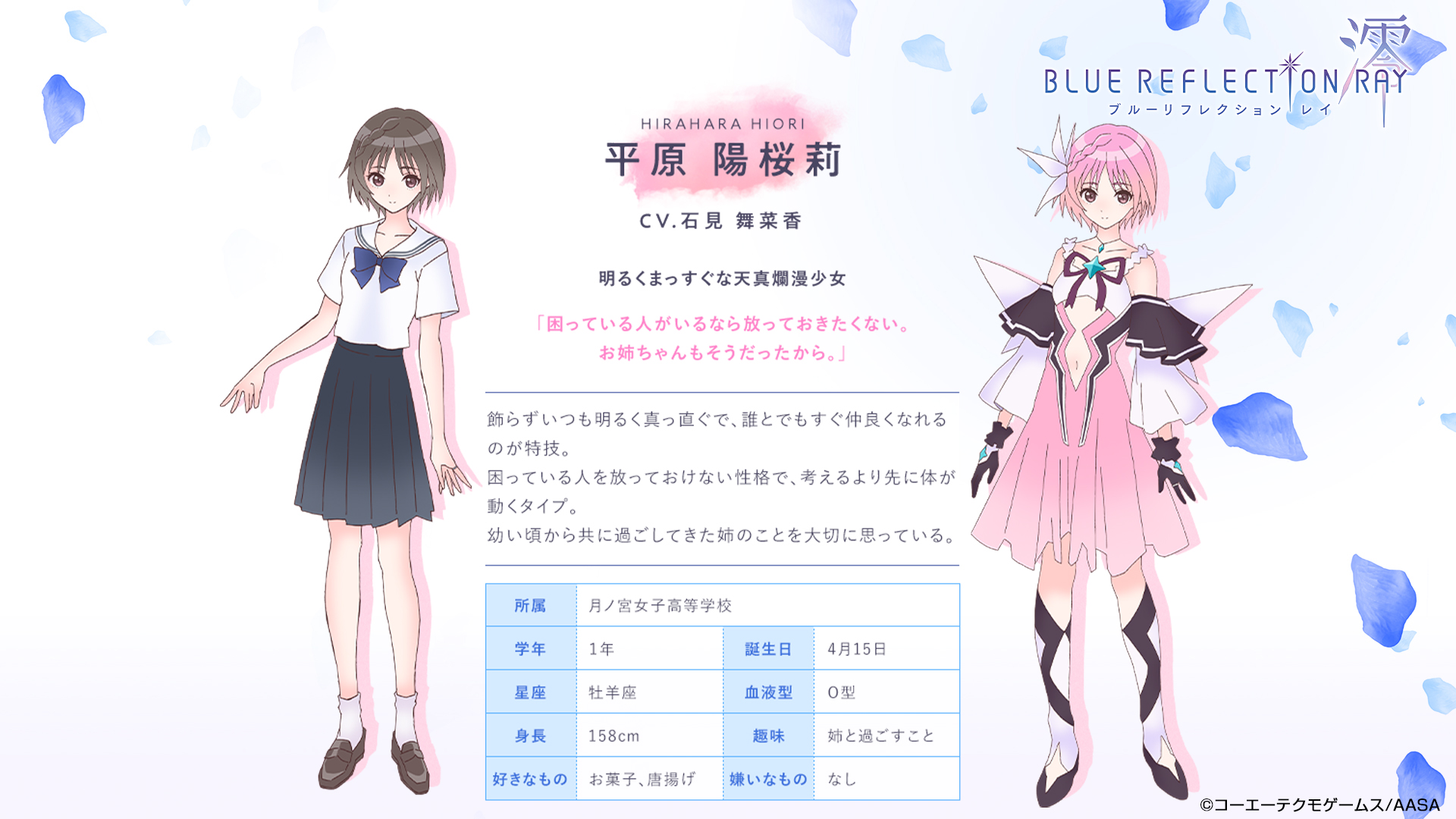 Un escenario de personajes de Hiori Hirahara, una chica de secundaria con cabello corto y gris que está vestida con su uniforme escolar del próximo anime BLUE REFLECTION RAY / Mio TV.