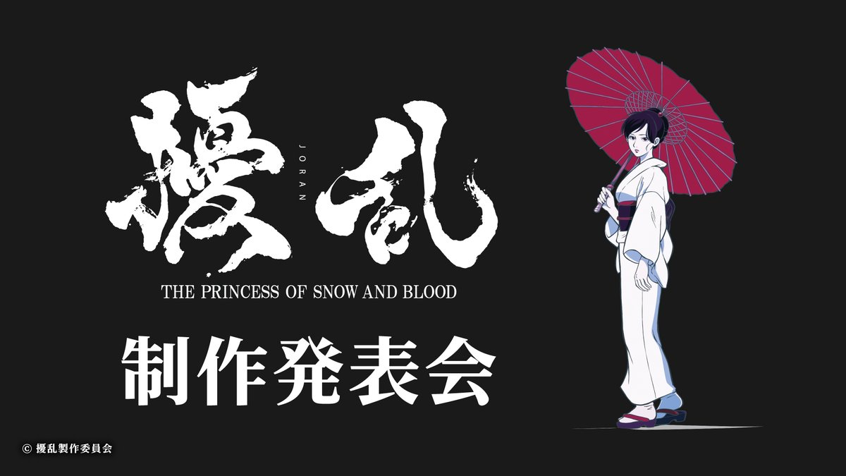 A key visual for the upcoming JORAN THE PRINCESS OF SNOW AND BLOOD TV anime, featuring the main character, Sawa Yukimura, wearing a black kimono and carrying a blood-red parasol.