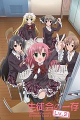 Seitokai No Ichizon - Student Councils Discretion